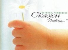 Евгения Романенко. Альбом: Скажи Люблю… 2001 год