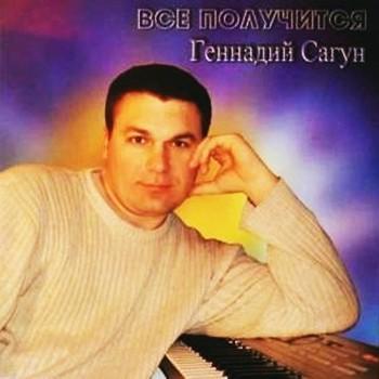 Геннадий Сагун. Альбом: Всё получится. 2006 год