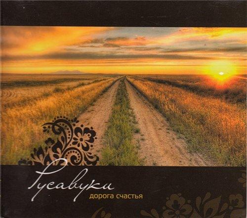 группа Русавуки. Альбом: Дорога счастья. 2009 год