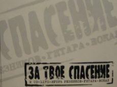 Игорь Резников. Альбом: За твое спасение. 2005 год