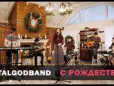 InstalGod band — C Рождеством!