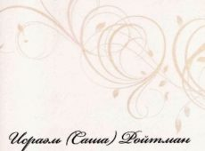 Исраэль Ройтман. Альбом: Друзья навеки. 2010 год