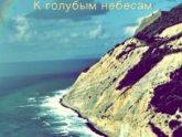 Людмила Сидиропуло. Альбом: К голубым небесам. 2011 год