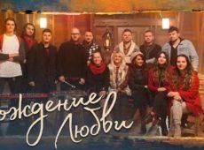 New Beginnings Church — Рождение Любви