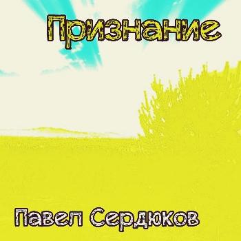 Павел Сердюков. Альбом: Признание