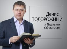 Денис Подорожный - Ученичество