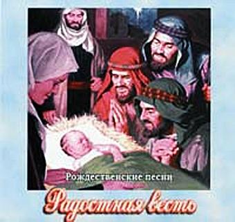 Радостная весть. Сборник Рождественских песен