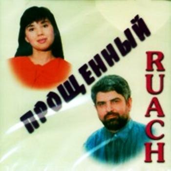 Ruach. Альбом: Прощенный