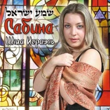 Сабина. Альбом: Шма Исраэль. 2005 год