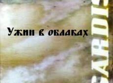 Sardis. Альбом: Ужин в облаках. 2000 год