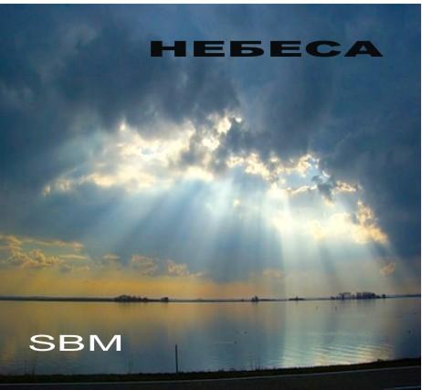 SBM. Альбом: Небеса. 2006 год
