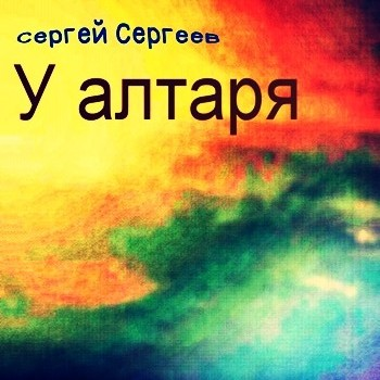 Сергей Сергеев. Альбом: У алтаря