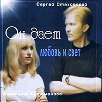 Сергей Стаховский и Алевтина Артамонова. Альбом: Он дает любовь и свет. 2001 год