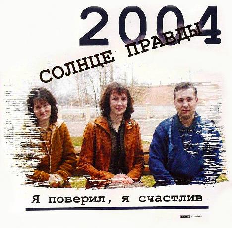 Солнце Правды. Альбом: Я поверил, я счастлив. 2004 год