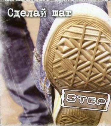 Step. Альбом: Сделай шаг. 2008 год
