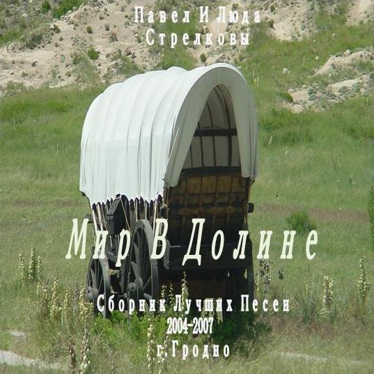Павел и Люда Стрелковы. Альбом: Мир в Долине. 2007 год