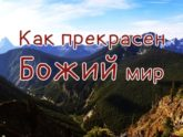 Марина Горн, Евгений Сухушин. Как прекрасен Божий мир