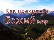 Марина Горн и Евгений Сухушин. Альбом: Как прекрасен Божий мир