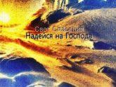 Свет Спасения. Альбом: Надейся на Господа. 2006 год