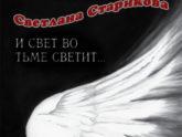 Светлана Старикова. Альбом: И Свет во тьме светит. 2012 год