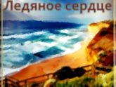Татьяна Сысоева. Альбом: Ледяное сердце
