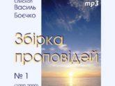 Василь Боєчко. Збірка проповідей mp3. 1 (1999 – 2000 год)