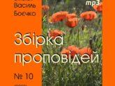 Василь Боєчко. Збірка проповідей mp3. 10 (2008 год)