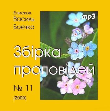 Василь Боєчко. Збірка проповідей mp3. 11 (2009 год)