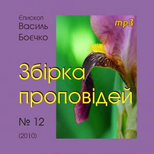 Василь Боєчко. Збірка проповідей mp3. 12 (2010 год)