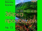 Василь Боєчко. Збірка проповідей mp3. 13 (2011 год)