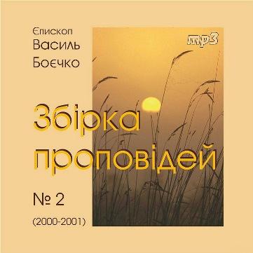 Василь Боєчко. Збірка проповідей mp3 2. (2000 – 2001 год)