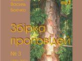Василь Боєчко. Збірка проповідей mp3. 3 (2001 – 2002 год)