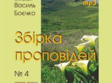 Василь Боєчко. Збірка проповідей mp3. 4 (2002 – 2003 год)