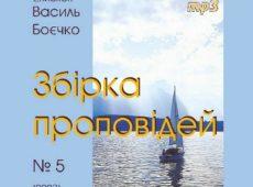 Василь Боєчко. Збірка проповідей mp3. 5 (2003 год)