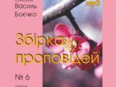 Василь Боєчко. Збірка проповідей mp3. 6 (2004 год)