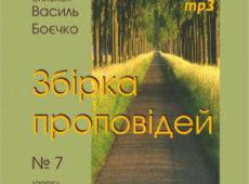 Василь Боєчко. Збірка проповідей mp3. 7 (2005 год)