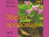 Василь Боєчко. Збірка проповідей mp3. 8 (2006 год)