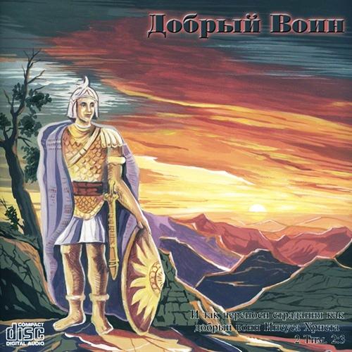 Виктор Степус. Альбом: Добрый воин. 2000 год