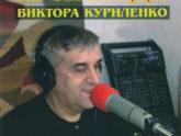 Виктор Куриленко — 10 Проповедей MP3. 8