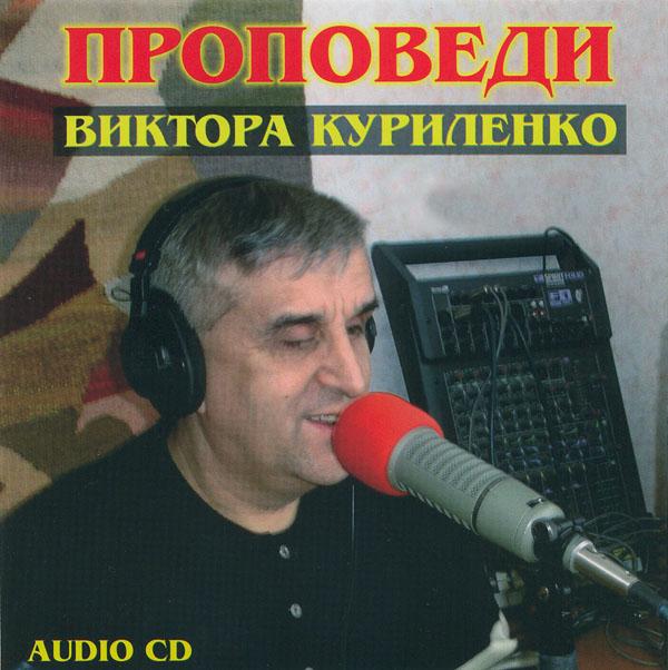Виктор Куриленко — 10 Проповедей MP3. 5