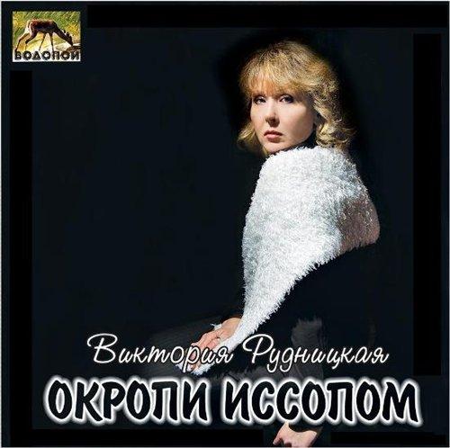 Виктория Рудницкая. Альбом: Окропи иссопом. 2011 год