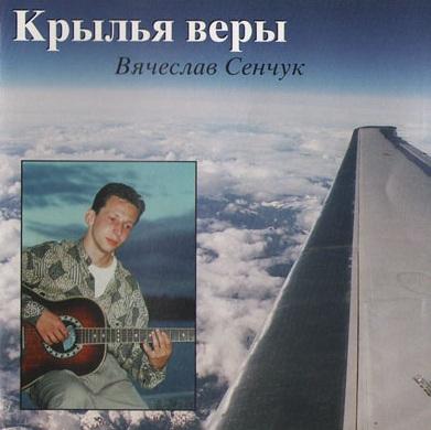 Вячеслав Сенчук. Альбом: Крылья веры. 1997 год