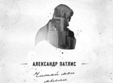 Александр Патлис. Альбом: Читай мои мысли. 2011 год