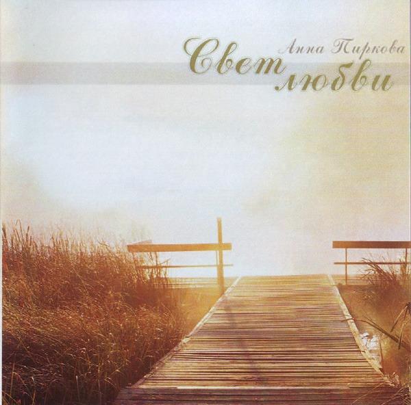 Анна Пиркова. Альбом: Свет любви. 2004 год