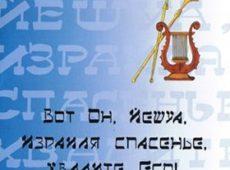Инна Пикман. Альбом: Вот Он, Йешуа! 2003 год