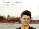 Надежда Пецевич. Альбом: Вдали от шума. 2000 год.