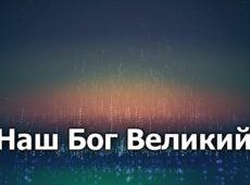 Наш Бог Великий