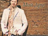 Николай Пастухов. Альбом: Мой Друг. 2003 год