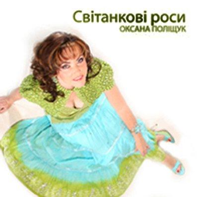 Оксана Полищук. Альбом: Світанкові роси. 2003 год