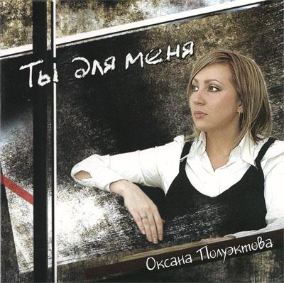 Оксана Полуэктова. Альбом: Ты для меня. 2009 год
